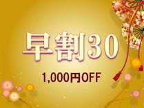 30日以上先の予約で1,000円引きになります。料理もサービスもそのままでお得です!