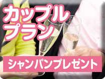 ☆記念日カップルプラン☆スパークリングワイン付き♪