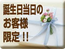 【当日誕生日の方限定】★お誕生日プラン★要身分証★