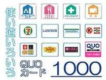 QUOカード1,000円付!領収書は宿泊料金で記載♪