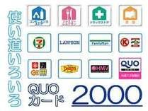 QUOカード2,000円付!領収書は宿泊料金で記載♪