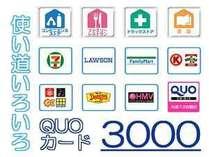 QUOカード3,000円付!領収書は宿泊料金で記載♪