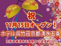 ホテル呉竹荘京都清水五条