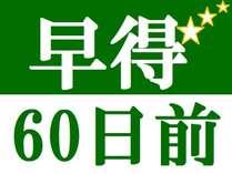 早期割60日前! 全室オーシャンビュー!朝食&特典付プラン! 2019年4-9月 #23