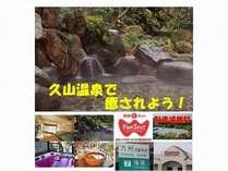 ☆素泊り☆夕食は館内のお食事処でご自由に♪博多の奥座敷・久山温泉で癒やされよう!駐車場無料