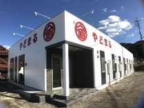 やどまる美祢:2017年12月13日グランドオープン!美祢市伊佐町のビジネスホテルです!