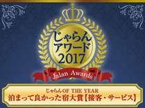じゃらんOF THE YEAR2017 泊まって良かった宿大賞【接客・サービス】九州エリア第1位