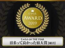 じゃらんアワード2019「総合」・「朝食」・「接客」3冠達成!