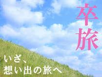 【★学割★】温泉宿で卒業旅行♪リッチなお部屋で贅沢気分!<5大特典付>