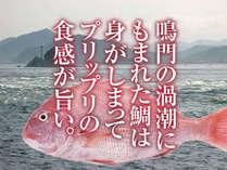 【味覚プラン】海と陸の食材堪能!鳴門鯛×淡路牛♪欲張り会席!