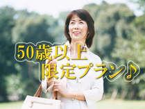 【50歳以上限定】お得!新鮮な旬の食材で懐石料理☆20%OFF!