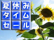 【☆夏休み半額セールプラン☆】7/15までのタイムセール!2食付が最大50%OFF♪