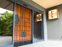 石花海別邸 かぎやの画像