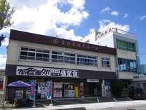 青海島観光ホテル