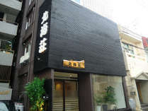 那覇和風ホテル北海荘 (沖縄県)