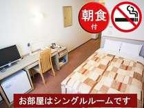 朝食付★カップルプラン用☆西館・禁煙シングルルーム