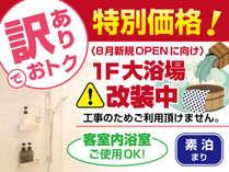 【訳あり】大浴場休業中です!!【素泊まり】プラン♪客室のお風呂、またはシャワーご利用可能です