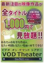 最新の洋画・邦画など500タイトル以上が1,000円で見放題!