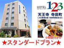 スタンダードプラン 朝食サービス JR環状線寺田町駅から徒歩2分