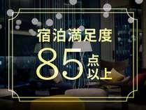 【クチコミ高評価感謝】宿泊満足度85点以上獲得を記念して★朝食付きプラン