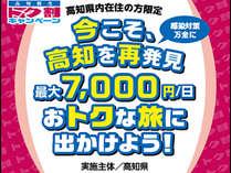 ご住所確認後、プラン料金より5,000円割引!さらにおもてなしクーポン2,000円分進呈♪
