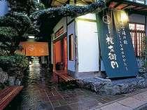城崎温泉 千年の湯 権左衛門(ごんざえもん)