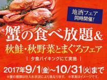秋の味覚!グルメフェア開催!