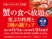 11月12月1月 冬季限定フェア!!