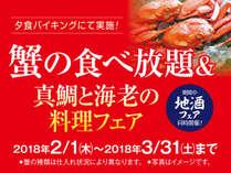 蟹の食べ放題&真鯛と海老の料理フェア