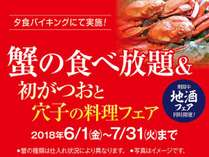 6月7月料理フェア