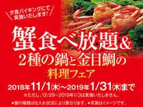 11月から1月の料理フェア!