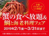 2月、3月の料理フェア!!
