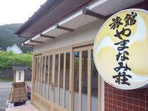 *【外観】当館でかけ流しの温泉と地元の味を満喫!