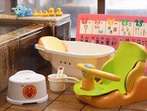 【貸切風呂 ベビーグッズ】※ベビーバス、ベビーチェアなど赤ちゃんに嬉しいグッズをご用意