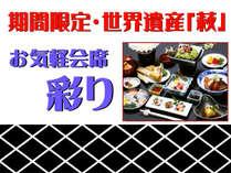 期間限定・直前割【夏彩】世界遺産「萩」歴史散策も良し。長州名物「瓦そば」など食も堪能♪