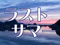 【ラストサマー★in萩】令和最初の夏休みもわずか!海に歴史に、夏を楽しむなら萩♪期間限定SP【8%】