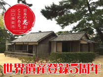祝♪世界遺産登録5周年の記念プラン。当館から車で10分「松下村塾」、「萩城下町」も。