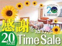 ◆20周年記念タイムセール◆