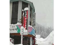 *外観 冬はスキーが楽しめるハチ北エリアにございます。ハチ北高原を楽しむならぜひわさびやへ。