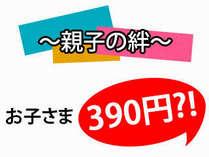 【お食事なし】3名以上限定!~親子の絆~\お子さま390円/サンキュープラン☆(室料のみ)