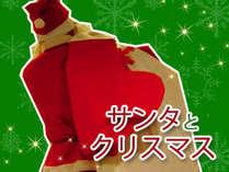Xmasクリスマス限定☆お子さま歓迎!サンタがお部屋にやってくる?!(夕朝食付)