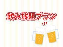 【飲み放題】生ビール・焼酎・ワイン・サワーが90分間飲み放題!