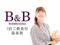女川の海に生きる B&B一泊ご朝食付プラン