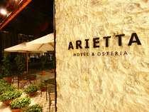アリエッタ ホテル&オステリア
