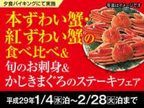 冬の食べ放題!!本ずわい蟹&紅ずわい蟹&旬のお刺身&かじきまぐろのステーキフェア♪