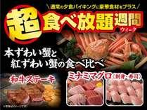 3月の超食べ放題フェア♪