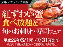 6・7月は紅ずわい蟹&旬のお刺身&お刺身フェアーで海の幸を満喫!
