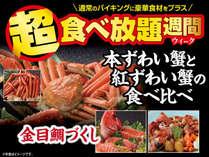 """6・7月の超食べ放題は2種の蟹食べ放題と伊豆を代表する高級魚""""金目鯛""""ずくし!"""