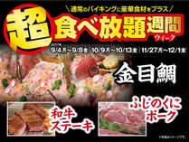 9月10月11月の超べ放題は伊豆半島を代表する高級魚「金目鯛」&和牛ステーキ&ふじのくにポーク!