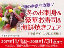 11月・12月・1月は冬のお刺身&豪華お寿司・海鮮焼きフェアを実施